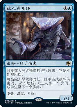 Yuan-Ti Malison