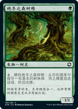 绝冬之森树精