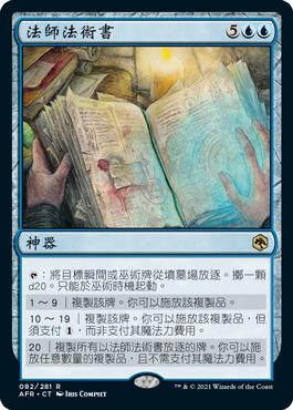 Wizard's Spellbook