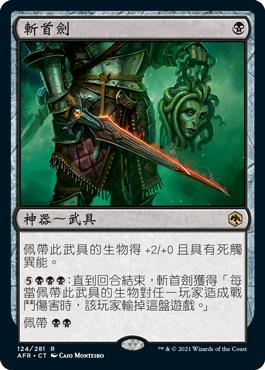 Main Set Vorpal Sword