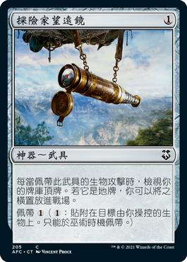探險家望遠鏡