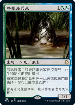 冷眼海豹妖