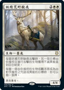 妖精荒野駿鹿