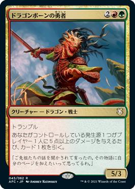 ドラゴンボーンの勇者