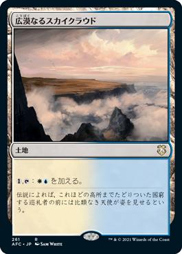 広漠なるスカイクラウド