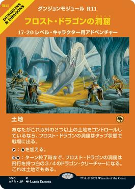 フロスト・ドラゴンの洞窟