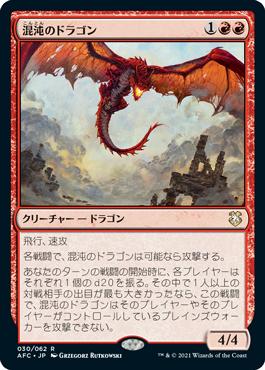 混沌のドラゴン