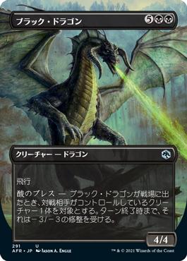 ブラック・ドラゴン