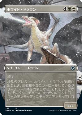 ホワイト・ドラゴン