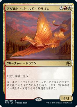 アダルト・ゴールド・ドラゴン