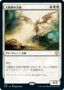 太陽破の天使