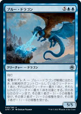 ブルー・ドラゴン