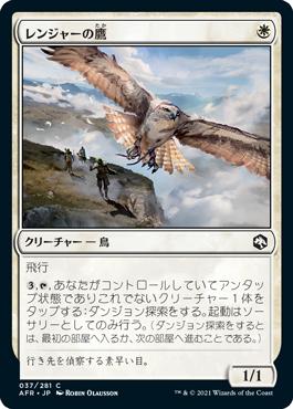 レンジャーの鷹