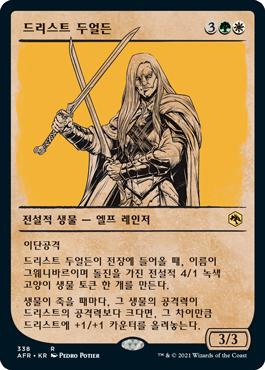 Drizzt Do'Urden main set card