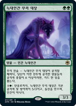 늑대인간 무리 대장
