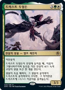 Drizzt Do'Urden rulebook art card