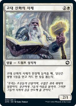 고대 신화의 사제