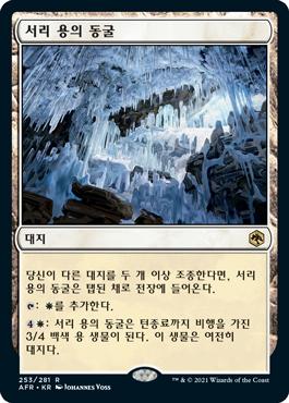 서리 용의 동굴