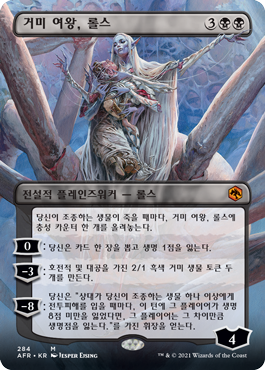 Lolth, Spider Queen card with borderless art treatment