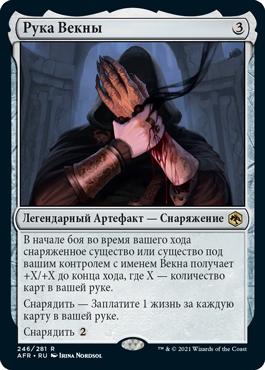 Рука Векны