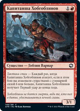 Капитанша Хобгоблинов