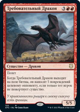 Требовательный Дракон