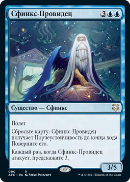 Сфинкс-Провидец