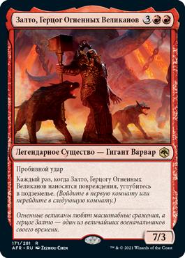 Залто, Герцог Огненных Великанов
