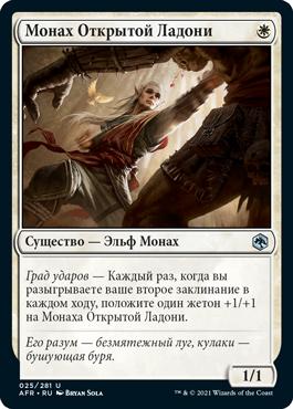 Монах Открытой Ладони