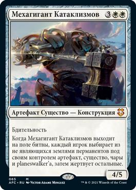 Мехагигант Катаклизмов