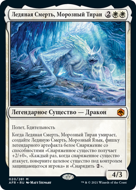 Ледяная Смерть, Морозный Тиран