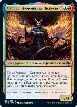 Фариде, Избранница Дьявола