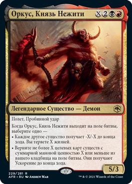 Оркус, Князь Нежити