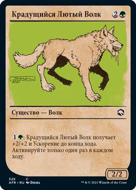 Крадущийся Лютый Волк