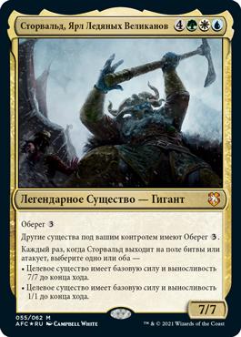 Сторвальд, Ярл Ледяных Великанов