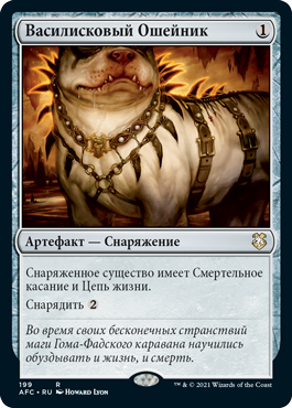 Василисковый Ошейник