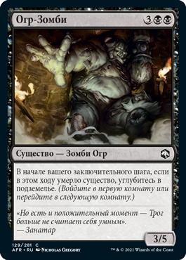 Огр-Зомби
