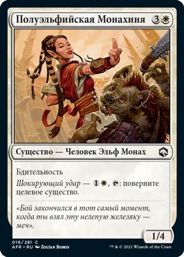 Полуэльфийская Монахиня