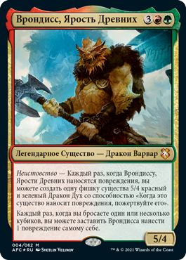 Врондисс, Ярость Древних