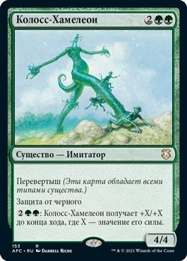 Колосс-Хамелеон