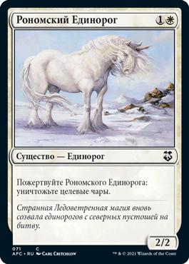 Рономский Единорог