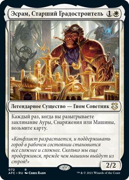 Эсрам, Старший Градостроитель
