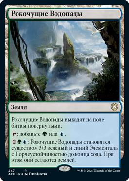 Рокочущие Водопады