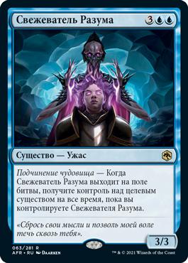 Свежеватель Разума