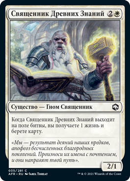 Священник Древних Знаний