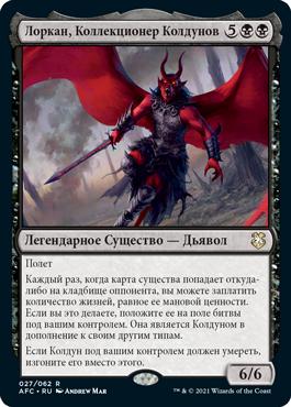 Лоркан, Коллекционер Колдунов