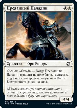 Преданный Паладин