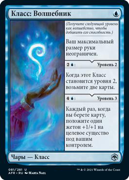 Класс: Волшебник
