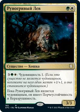 Руногривый Лев