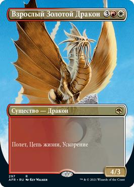 Взрослый Золотой Дракон